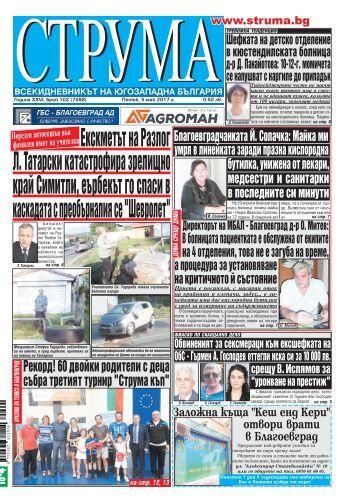 """Вестник """"Струма"""", бр. 102,  5 май 2017 г., петък"""