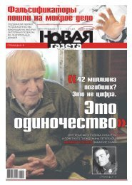 «Новая газета» №49 (пятница) от 12.05.2017