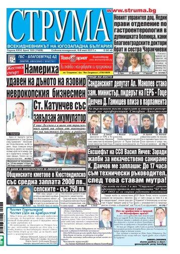 """Вестник """"Струма"""", бр. 103, 6-8 май 2017 г., събота-понеделник"""