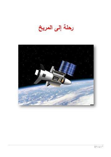 إلى المريخ - أوراق عمل المعلمة النسخة النهائية