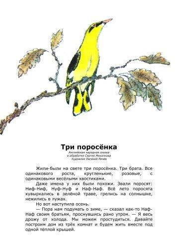 narodnoe_zar_Tri_porosenka_(Rachev_E.)