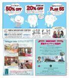 San Diego Yu Yu, May 16,2016 - Page 7