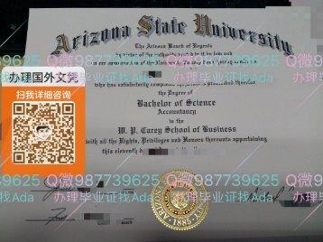 办理亚利桑那州立大学毕业证 ASU DIPLOMA