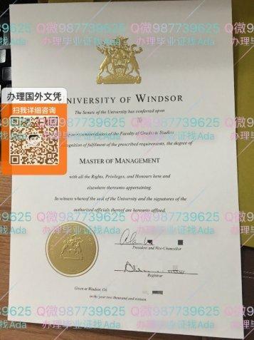 办理温莎大学毕业证加拿大文凭