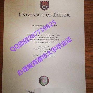 埃克塞特大学毕业证