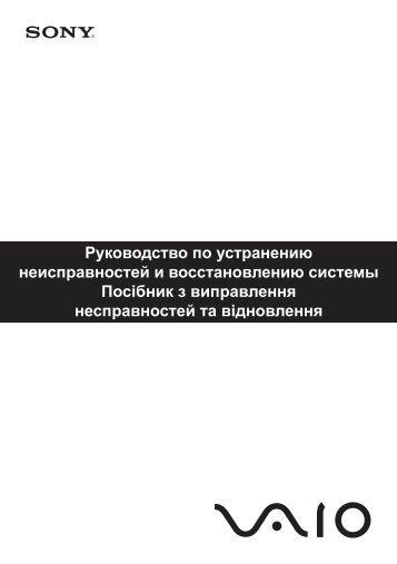 Sony VGN-NS38E - VGN-NS38E Guide de dépannage Ukrainien