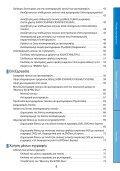 Sony HDR-CX500E - HDR-CX500E Consignes d'utilisation Grec - Page 4