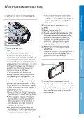 Sony HDR-CX500E - HDR-CX500E Consignes d'utilisation Grec - Page 7