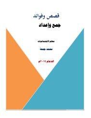 قصص وفوائد للمعلم محمد جمعة