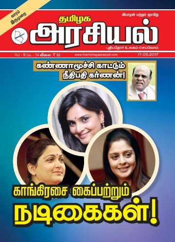 Tamilagaarasiyal - 17.05.2017- Issue - PDF
