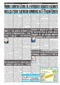 "Брой 106 вестник ""Струма"" - Page 2"