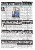 "Брой 106 вестник ""Струма"" - Page 3"