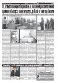 "Брой 106 вестник ""Струма"" - Page 5"
