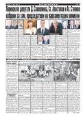 "Брой 106 вестник ""Струма"" - Page 6"