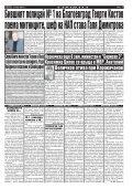 "Брой 106 вестник ""Струма"" - Page 7"