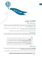 AT_UNHCR_Bildungswegweiser_Dari - Page 7