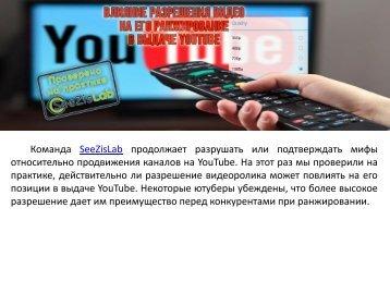 разрешения видео на его ранжирование в выдаче Youtube - SeeZisLab
