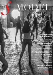scuola_stile_Models_magazine_05_2017