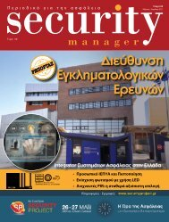 Security Manager - ΤΕΥΧΟΣ 68