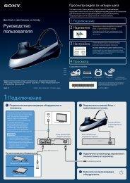Sony HMZ-T1 - HMZ-T1 Guide de mise en route Russe