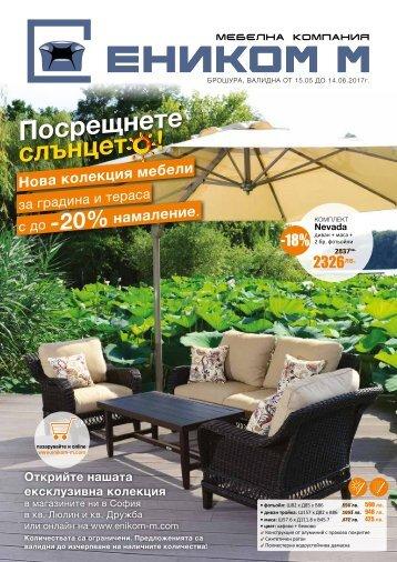 broshura-gradinski-mebeli