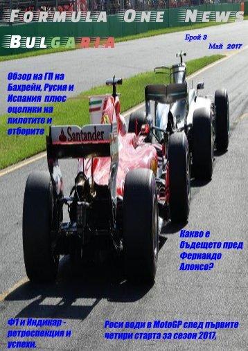 Formula One News Bulgaria Брой 3