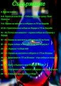 Formula One News Bulgaria Брой 3 - Page 2