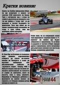 Formula One News Bulgaria Брой 3 - Page 3
