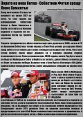 Formula One News Bulgaria Брой 3 - Page 4
