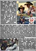 Formula One News Bulgaria Брой 3 - Page 5