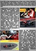 Formula One News Bulgaria Брой 3 - Page 6