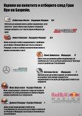 Formula One News Bulgaria Брой 3 - Page 7