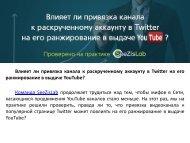 ли привязка канала к раскрученному аккаунту в Twitter на его ранжирование в выдаче YouTube - SeeZisLab