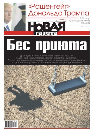 «Новая газета» №52 (пятница) от 19.05.2017