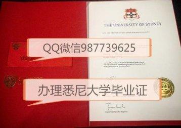 USYD diploma微信987739625办理悉尼大学毕业证成绩单制作澳洲文凭专业办理真实可查教育部认证The University of Sydney