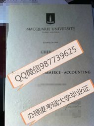 MQU diploma微信987739625办理澳洲毕业证麦考瑞大学毕业证成绩单使馆公证学历认证Mac Quarie University