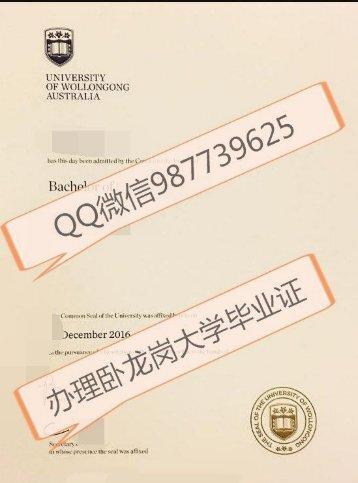 Q微信987739625办理澳洲文凭卧龙岗大学新版毕业证成绩单UOW diploma真实可查学历认证University of Wollongong