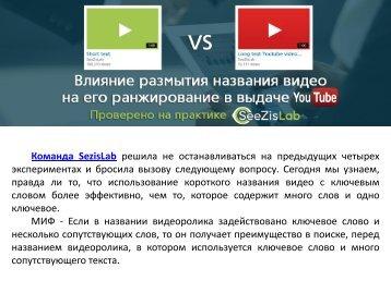 размытия названия видео на его ранжирование в выдаче YouTube - SeeZisLab