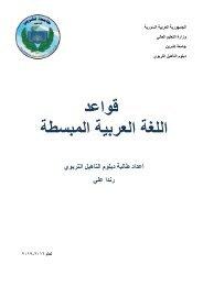 قواعد اللغة العربية المبسطه