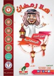 Ramadan Leaflet 2017