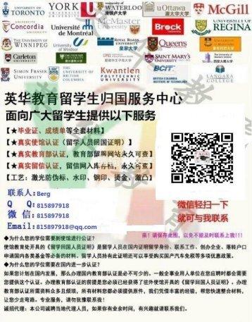 假文凭购买【微信815897918】购买国外大学文凭|本科文凭购买|办假文凭