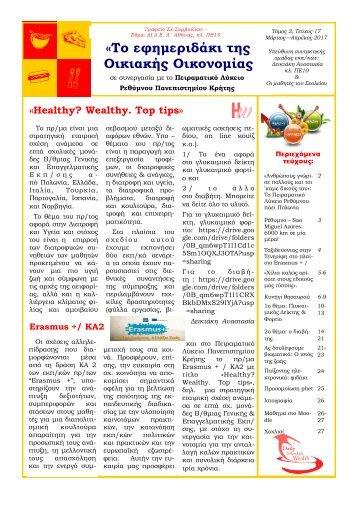 Εφημεριδάκι Οικιακή Οικονομίας, τεύχος 17