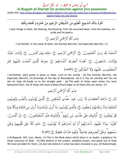 Al-Ruqya Al-Shariah for protection against jinn possession