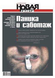 «Новая газета» №53 (понедельник) от 22.05.2017