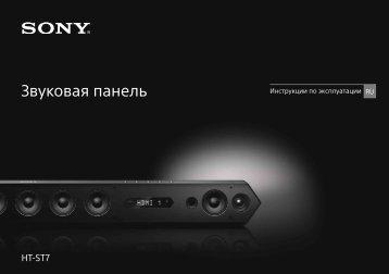 Sony HT-ST7 - HT-ST7 Consignes d'utilisation Russe