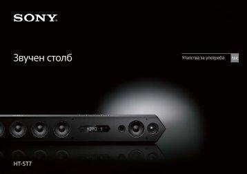 Sony HT-ST7 - HT-ST7 Mode d'emploi Macédonien