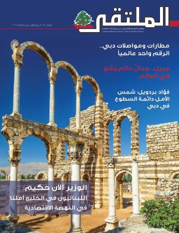 Al Multaqa Issue 014
