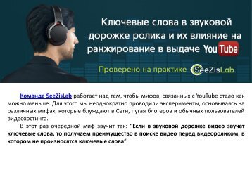 слова в звуковой дорожке ролика и их влияние на ранжирование в выдаче YouTube - SeeZisLab