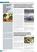 APK YUG 4 (109) May-June 2017 - Page 6