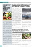 APK YUG 4 (109) May-June 2017 - Page 6